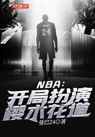 NBA:开局扮演樱木花道