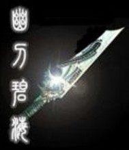碧海幽燕刀