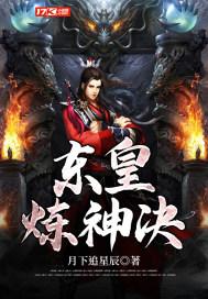 东皇炼神决