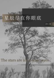 星辰尽在你眼底