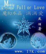 魔幻水晶满满爱
