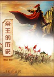 帝王的历史
