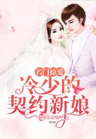 名門掠愛:冷少的契約新娘