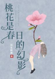 桃花是春日的幻影