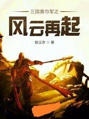 三国黄巾军之风云再起