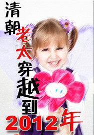 清朝老太穿越到2012年