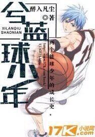 兮篮球少年
