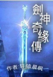 剑神奇缘传