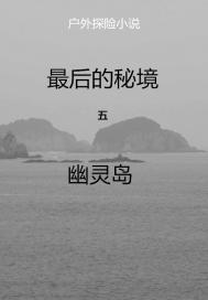 最后的秘境五幽灵岛