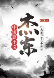 杰东中短篇小说