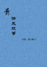 青讲鬼故事