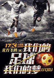 我们的足球我们的梦