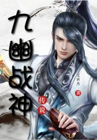 九幽战神传说