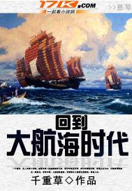回到大航海时代