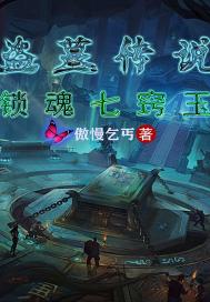 盗墓传说锁魂七窍玉