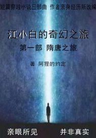 江小白的奇幻之旅第一部