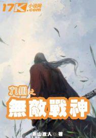 九州之无敌战神