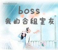 boss -我的合租室友