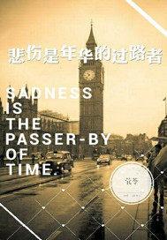 悲伤是年华的过路者