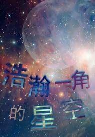 浩瀚一角的星空