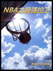 NBA之最强控卫