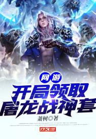 网游:开局领取屠龙战神套