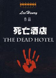 穆子礼探案全集之死亡宾馆