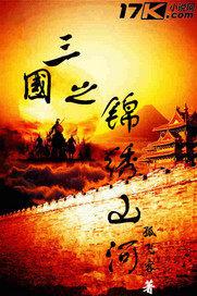 三国之锦绣山河