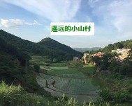 遥远的小山村
