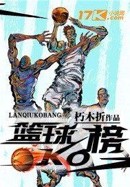 篮球ko榜