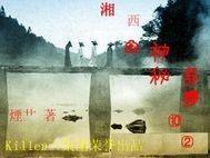 湘西之神秘异事12