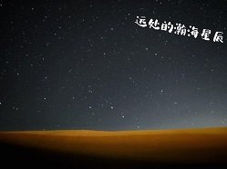 远处的瀚海星辰