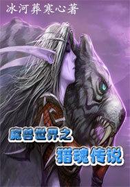 魔兽世界之猎魂传说