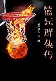 篮球帝国衰亡史