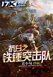 抗日之铁锤突击队