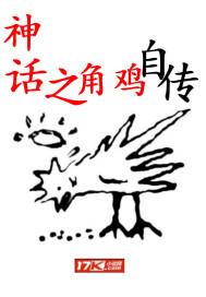 神话之角鸡自传