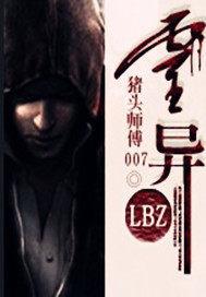 灵异LBZ
