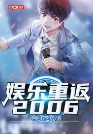 娱乐:重返2006