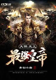 大明:史上最强皇帝