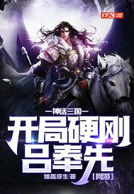 网游:神话三国,开局硬刚吕奉先