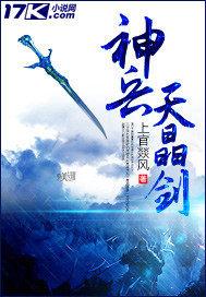 神兵天晶剑