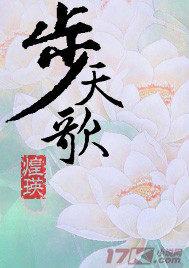 步天歌(网络版)