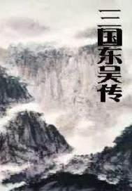 三国东吴传