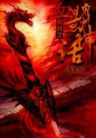 网游之血影神话