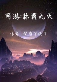 网游:称霸九天
