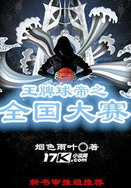 王牌球帝之全国大赛