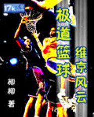 极道篮球  维京风云