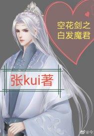 空花剑之白发魔君