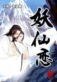 奇幻妖仙恋续