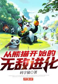 从熊猫开始的无敌进化